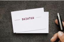 заказать визитки с тиснением