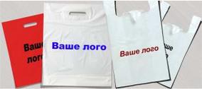 Полиэтиленовые пакеты с логотипом на заказ!